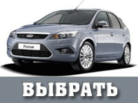 ford focus_2_restyling